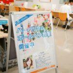 トヨタカローラ山梨イベント